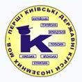 Перші київські державні курси іноземних мов