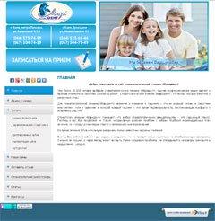Заказать сайт стоматологической клиники