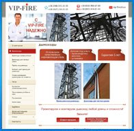 www.vip-fire.com.ua